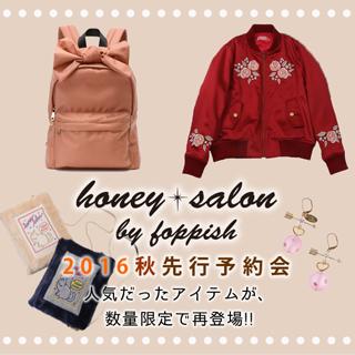 honey salon by foppish[ハニーサロン]2016秋先行予約会で人気だったアイテムが、数量限定で再登場!!