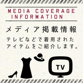 【メディア掲載情報】テレビなどで着用された情報をご紹介