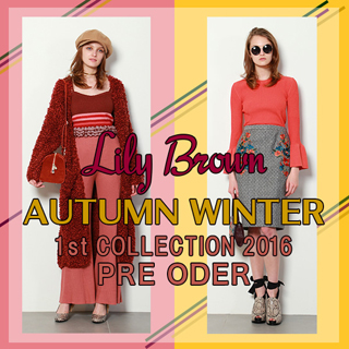 Lily Brown[リリー ブラウン]AUTUMN WINTER 1stCOLLECTION2016 秋の先行予約開催中!!