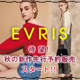 EVRIS[エヴリス]待望!秋の新作先行予約販売スタート!!