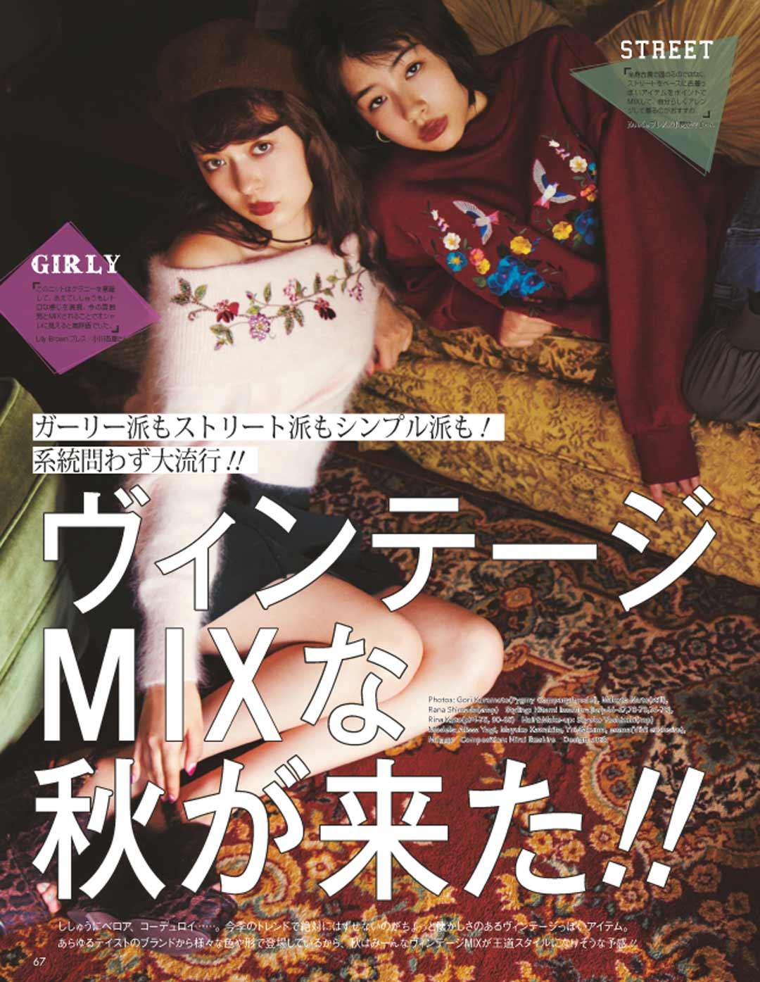 ViVi 11月号P.67『ヴィンテージMIXな秋が来た!!』掲載
