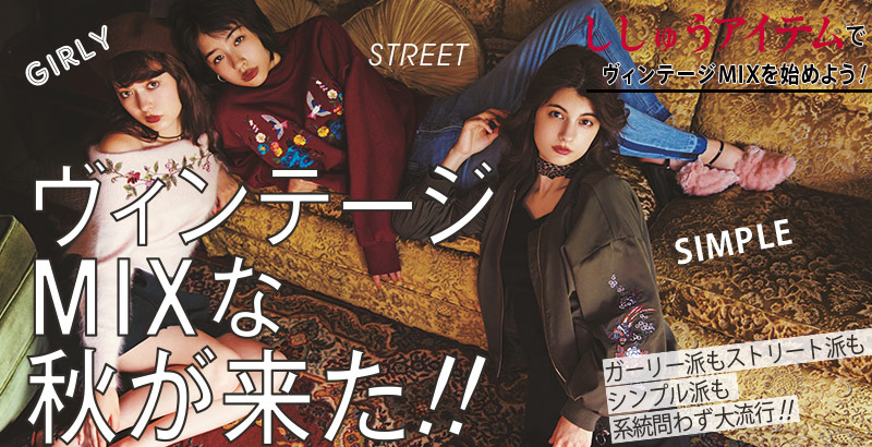 【ViVi11月号掲載P.66P.67】ヴィンテージMIXな秋が来た!!