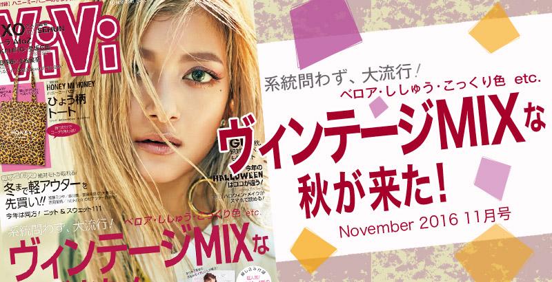 ViVi11月ヴィンテージMIXな秋が来た!