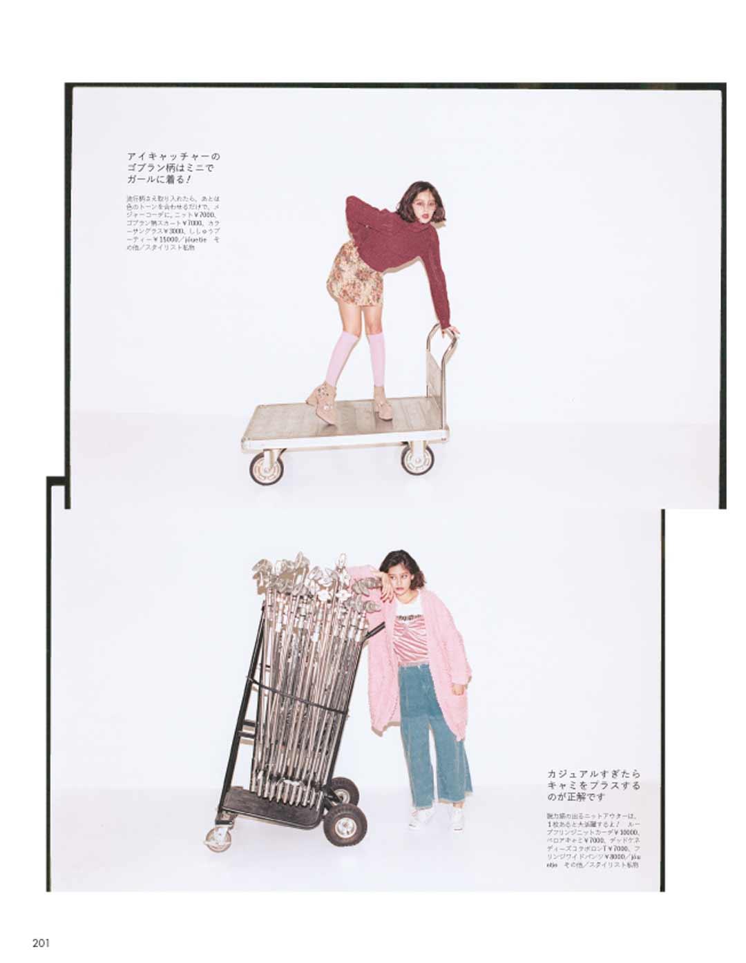 ViVi 11月号P.201『jouetie【ストリート×ヴィンテージ】』掲載