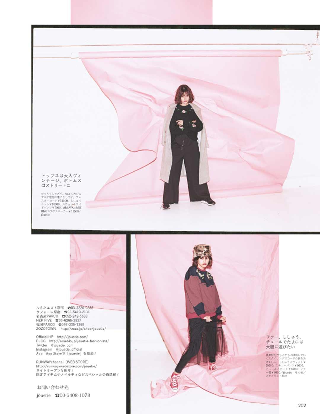 ViVi 11月号P.202『jouetie【ストリート×ヴィンテージ】』掲載