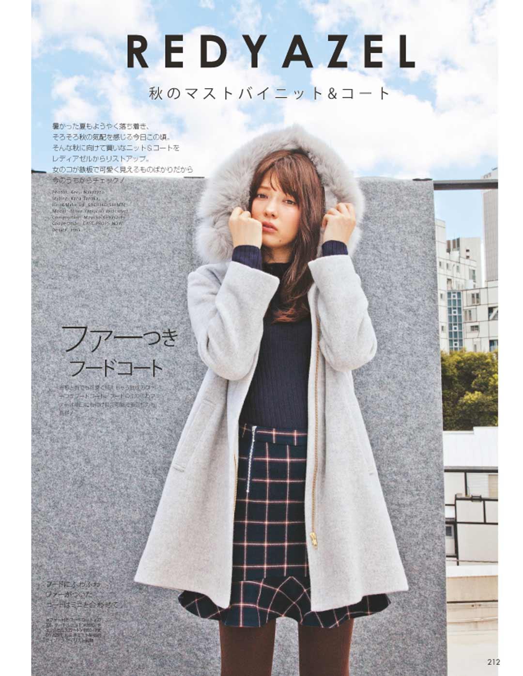 ViVi 11月号P.212『REDYAZEL[レディアゼル]【秋のマストバイニット&コート】』掲載