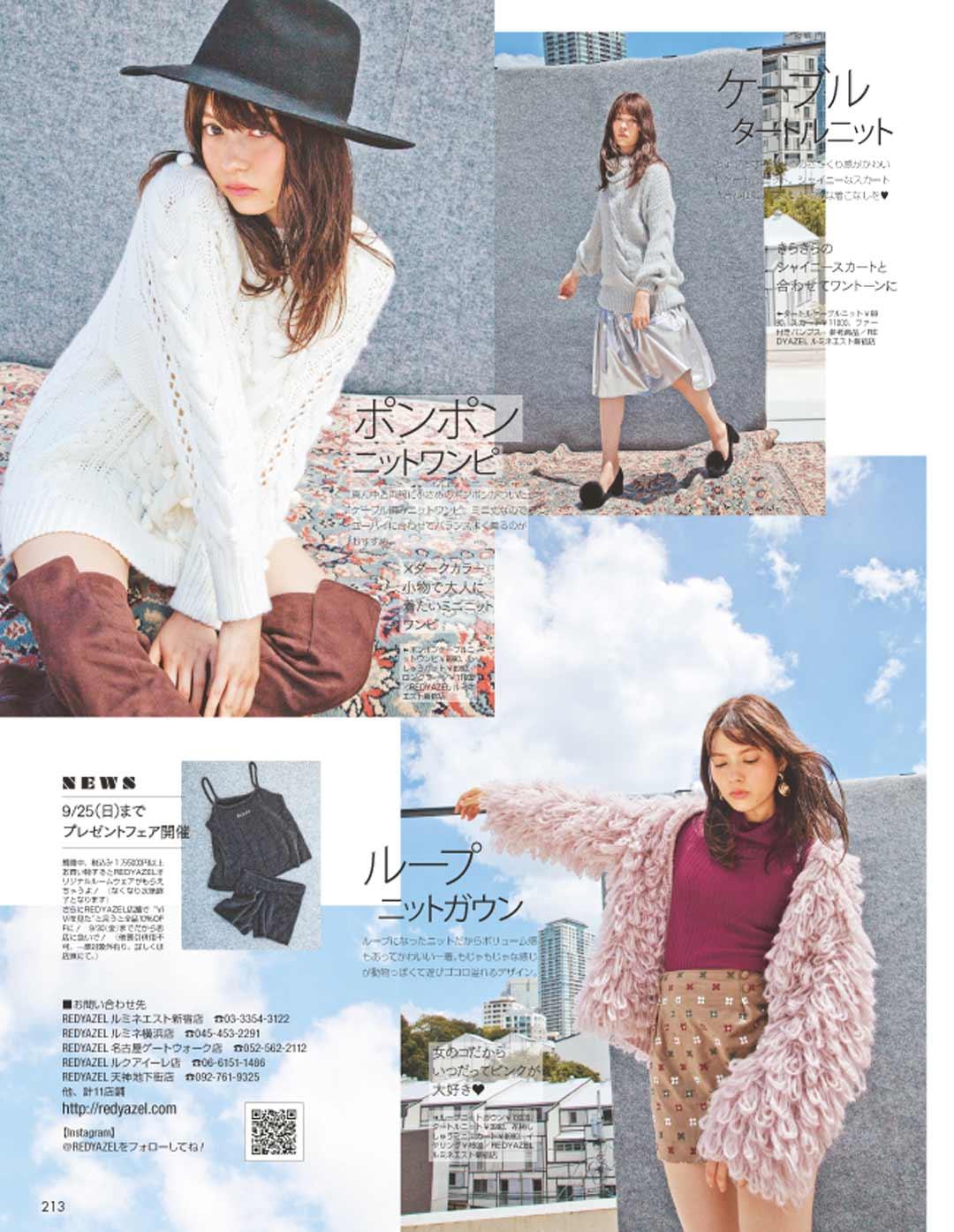 ViVi 11月号P.213『REDYAZEL[レディアゼル]【秋のマストバイニット&コート】』掲載