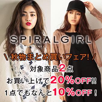 SPIRALGIRL[スパイラルガール]秋物まとめ買いフェア!対象商品2点お買い上げで20%OFF!!1点でもなんと10%OFF!9/30(金)23:59まで!!
