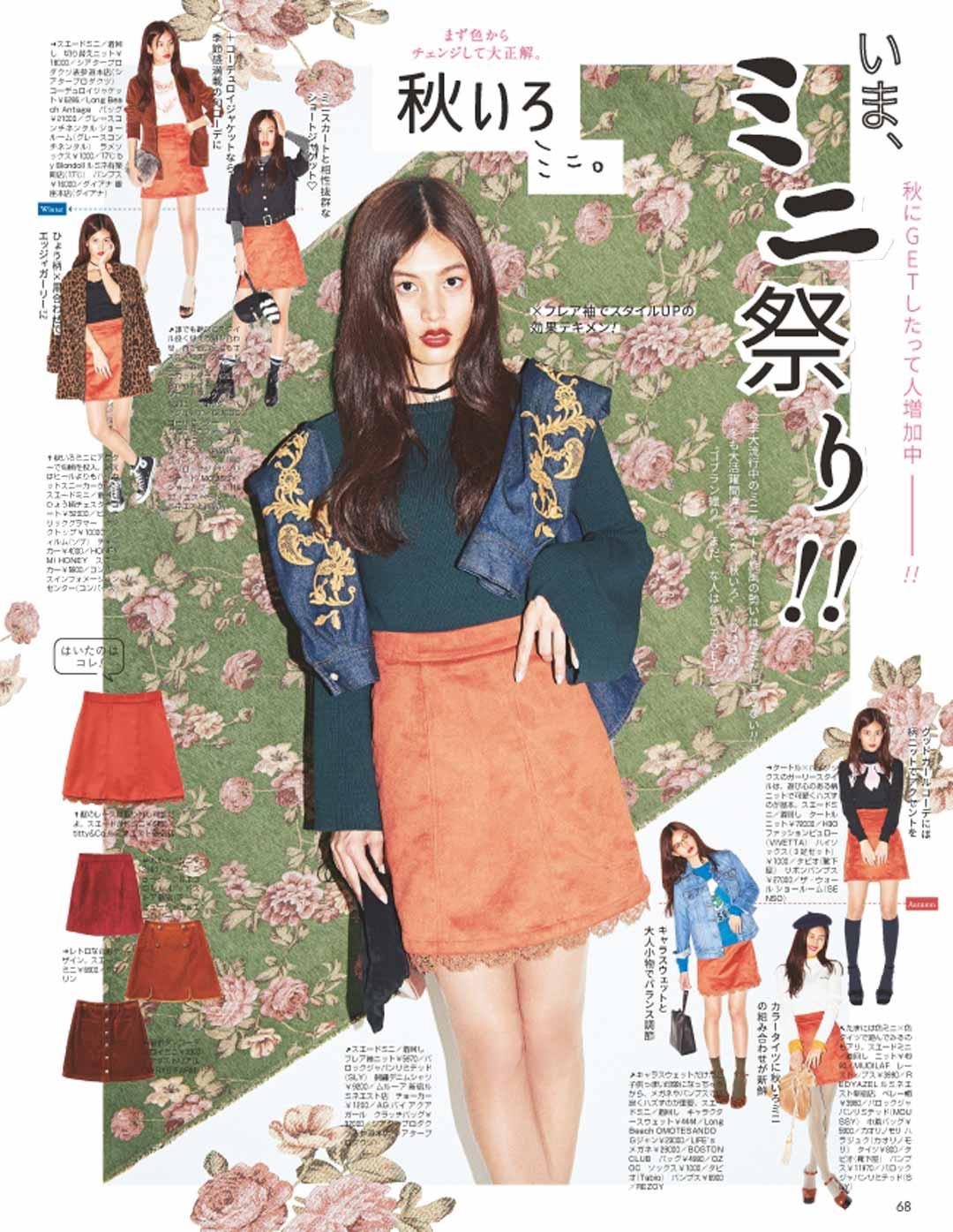 ViVi 12月号P.68『おしゃれ着倒し見本帳』[いま、ミニ祭り!!]掲載