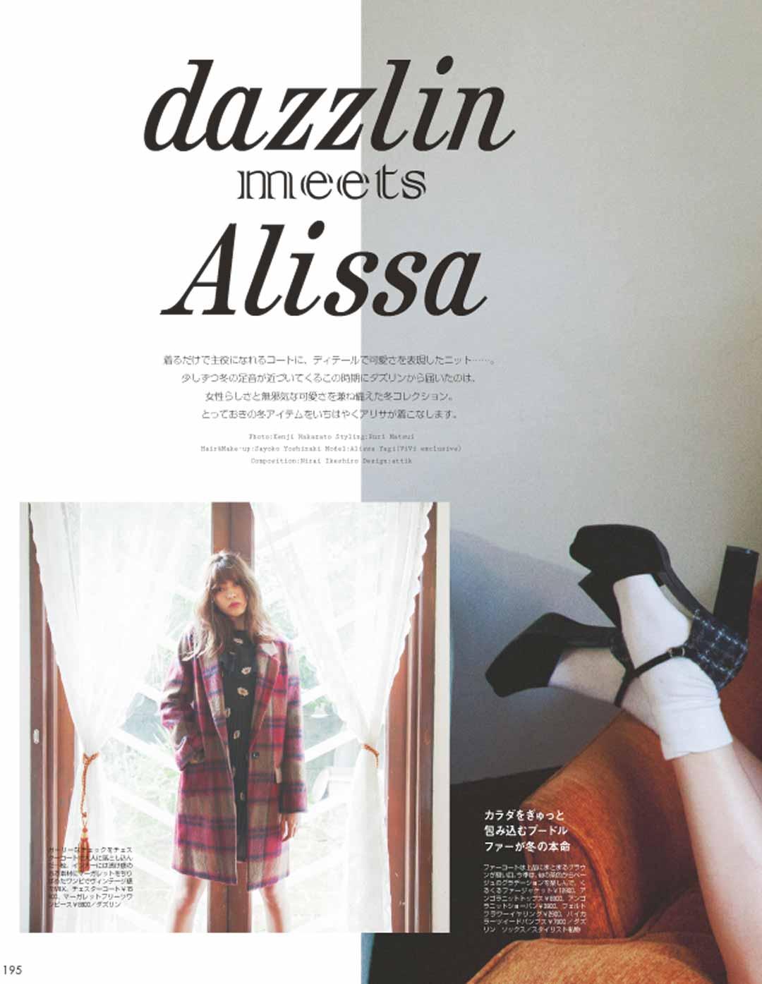 ViVi 12月号P.195『dazzlin[ダズリン] meets Alissa』掲載