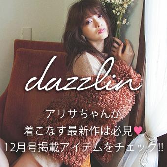 dazzlin[ダズリン]