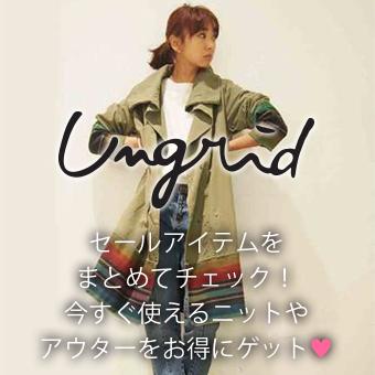 Ungrid[アングリッド]