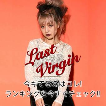 Last Virgin[ラストヴァージン]