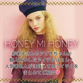 HONEY MI HONEY[ハニーミーハニー]