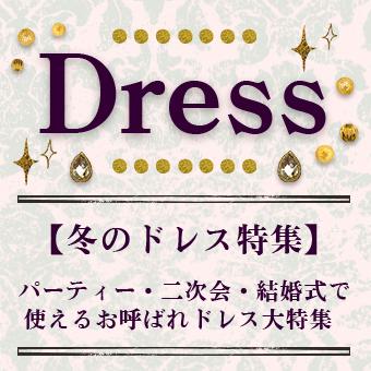 【冬のドレス特集】パーティー・二次会・結婚式で使えるお呼ばれドレス大特集♥