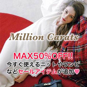 Million Carats[ミリオンカラッツ]