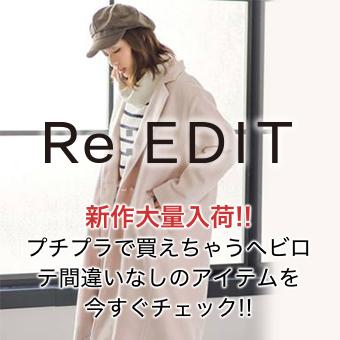 Re:EDIT[リエディ]