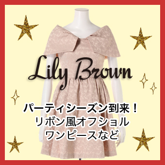 Lily Brown[リリー ブラウン]