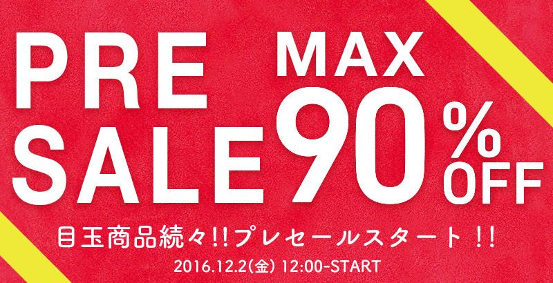 【プレセールスタート!】MAX90%OFFで目玉商品続々!!PRE SALEスタート!!