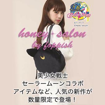 honey salon by foppish[ハニーサロン]
