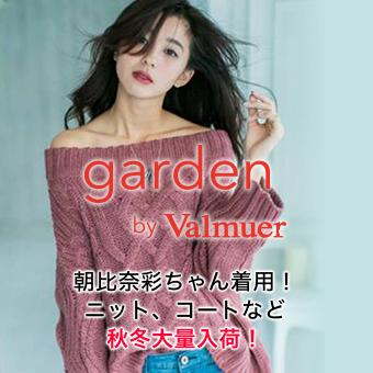 garden by Valmuer[ガーデンバイヴェルムーア]