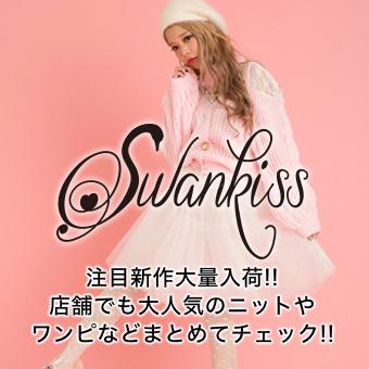 Swankiss[スワンキス]
