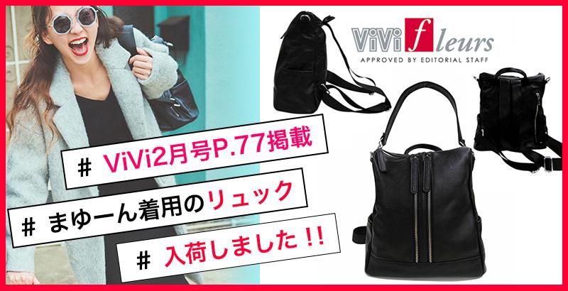 ViVi2月号P.77掲載まゆーん着用のリュック入荷しました!!