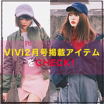 ViVi2月号掲載アイテムをCHECK!