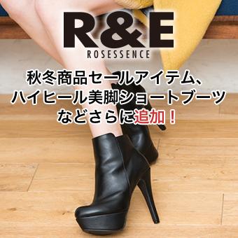 R&E[アールアンドイー]