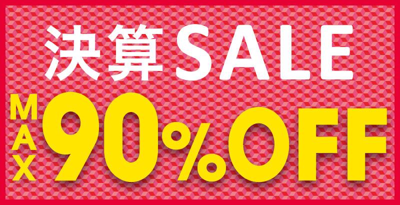 MAX90%OFF決算セール