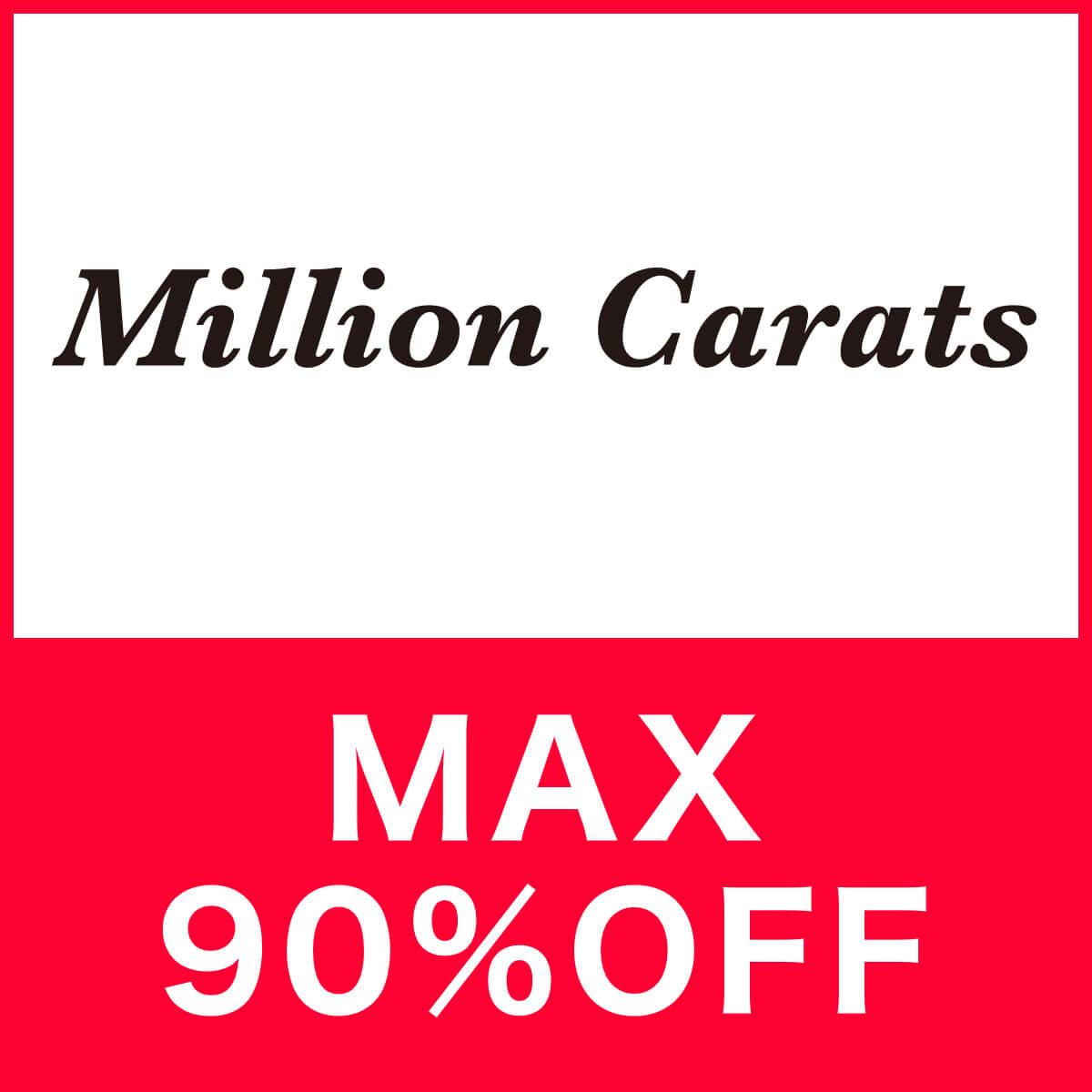 Million Carats[ミリオンカラッツ]MAX90%OFF