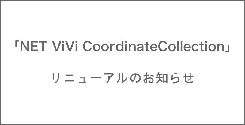 「NET ViVi CoordinateCollection」リニューアルのお知らせ